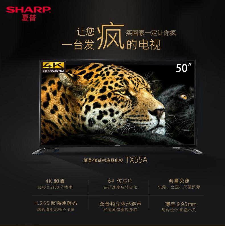 4K超高清 夏普清系列互联网电视50吋测试