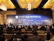 2016家电技术大会:加速迈进家电强国行列