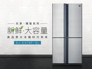 新鲜每一寸空间 夏普十字对开冰箱评测