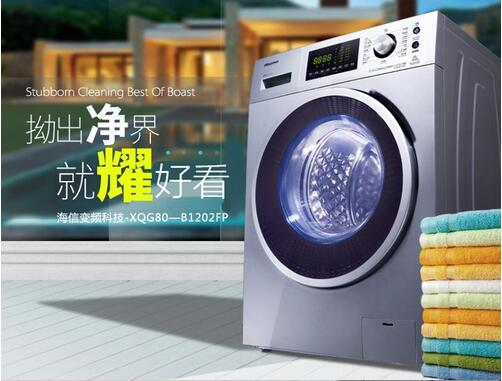 独创旋瀑洗技术 海信变频滚筒洗衣机促销