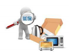 家电延保服务并非延长包修 购买需谨慎