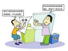 各种条框限制:家电延保 能保你放心吗