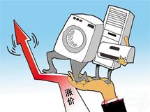 家电企业涨价折射国产品牌溢价能力提升