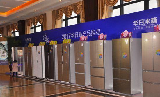 华日冰箱产品展示