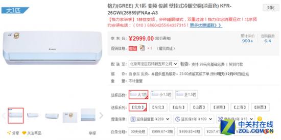 今日钜惠:格力变频空调促销不足三千