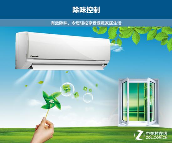 今日钜惠:松下挂式空调优惠提前购2598