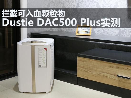 拦截可入血颗粒物 Dustie DAC500 Plus实测
