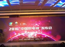 XESS耀2016 TCL 5款产品获评中国好电视
