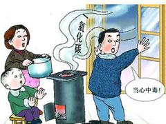 冬季取暖要当心 谨防一氧化碳中毒
