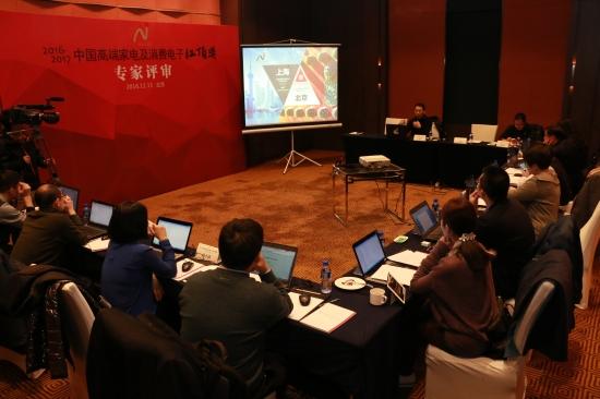 第八届中国高端家电及消费电子红顶奖专家评审现场