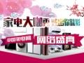 家电大咖秀 炫出你精彩!中国家电网网络盛典