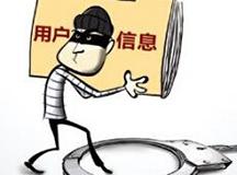 泄露网购用户信息严重者  或被追究刑责