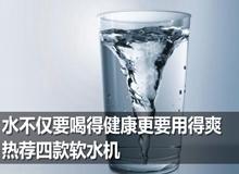 不仅要喝得健康更要用得爽 热荐四款软水机