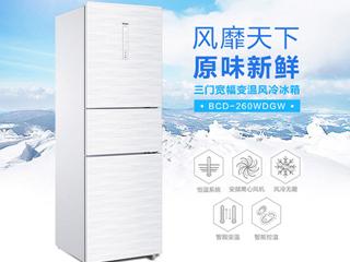 风靡天下还原新鲜 海尔宽幅变温风冷冰箱