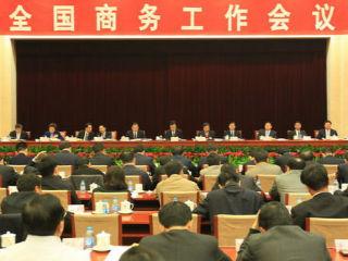 商务部:进一步鼓励跨境电商及汽车平行进口