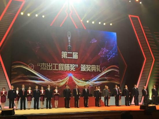 """第二届""""杰出工程师奖""""颁奖典礼"""