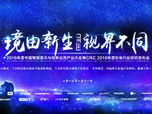 CRC 2016年度彩电行业研究发布会