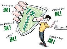 工商局发布《网购商品七日无理由退货暂行办法》