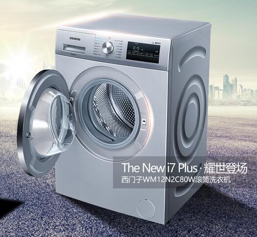 无菌健康新理念 西门子滚筒洗衣机热卖