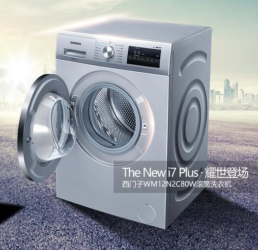 智能洗护享健康 西门子洗衣机特价