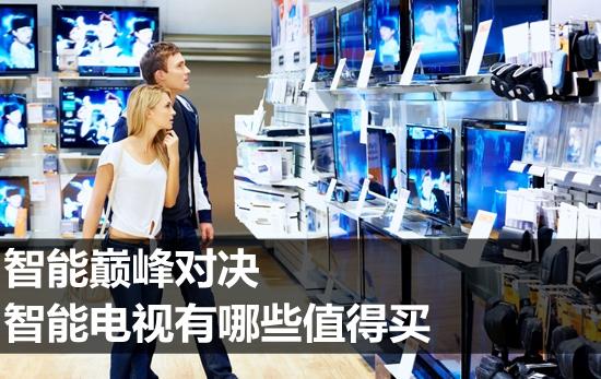 智能巅峰对决 智能电视有哪些值得买