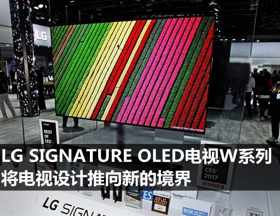 设计推向新的境界 LG SIGNATURE推W系列