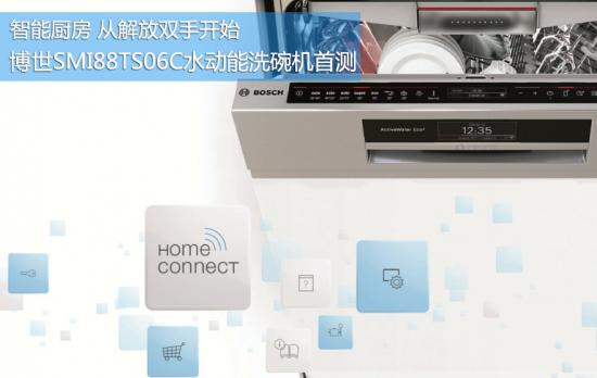 智能净享体验 博世SMI88TS06C洗碗机首测