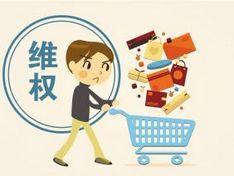 南宁发布春节消费数据 售后成投诉热点