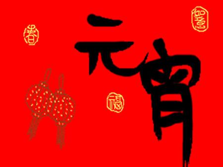 灯树千光照花焰七枝开 元宵佳节习俗大搜罗