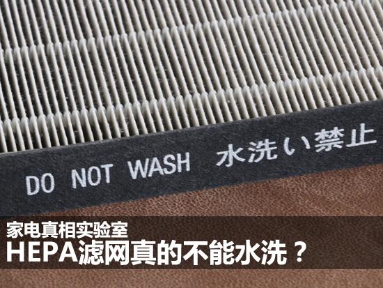 家电真相实验室:HEPA滤网真的不能水洗?