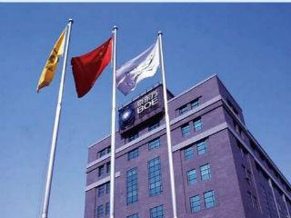 京东方科技集团将创建中国OLED平台