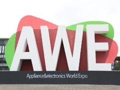 观望AWE2017 互联网能否带来破局之路