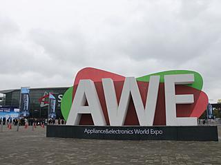 智能化浪潮再襲 AWE2017智能家電展望