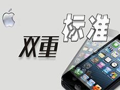消法为何难挡苹果对中国的双重标准?