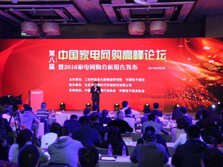 第8届中国家电高峰论坛 亚都获最受欢迎品牌