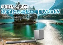 打造私人影院 第4代乐视超级电视Max65首测