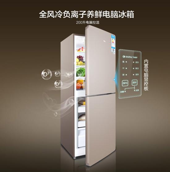 小两门也有大门道 TCL风冷负离子养鲜冰箱