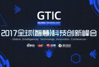 GTIC 2017全球(智慧)利发国际创新峰会
