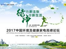 中国环境及健康家电高峰论坛