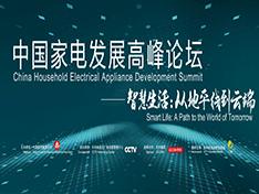 2017中国家电发展高峰论坛将上演大咖风云会