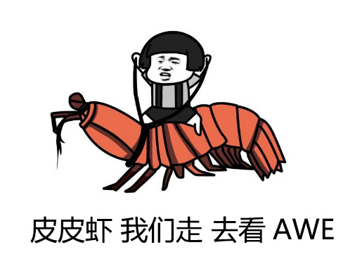 皮皮蝦我們走悉數AWE展腦洞大開的創意