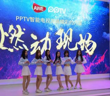 聚万家之力 PPTV展台激情燃动AWE2017
