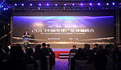 2017中國電視產業領袖峰會