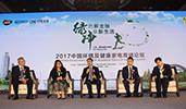 2017中国环境及健康家电高峰论坛