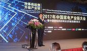 2017中國家電產業鏈大會