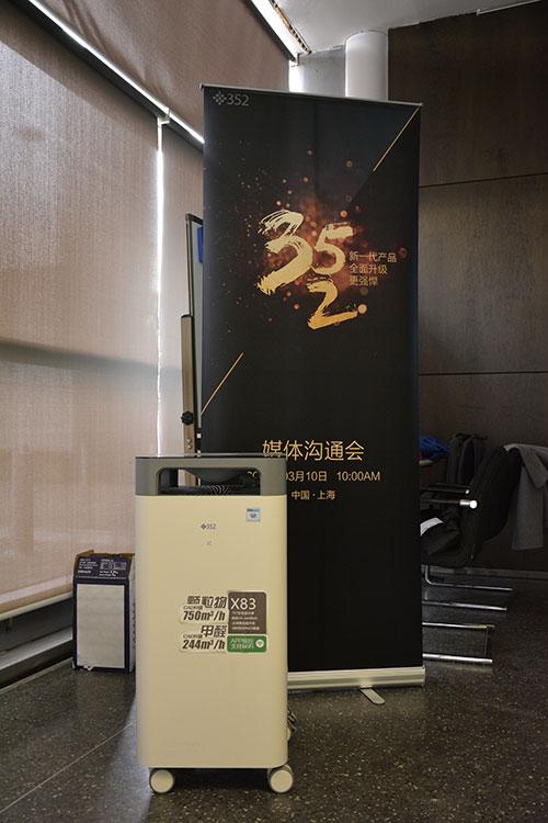 352全品类产品亮相AWE X83技术升级引关注