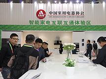 中国首个智能家电互联互通团体标准正式发布