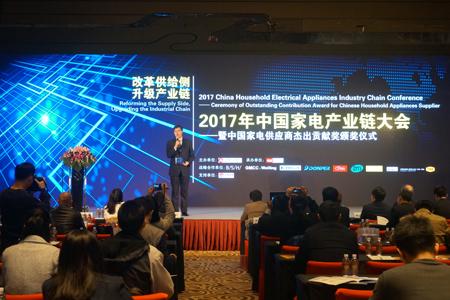2017年中国家电产业链大会圆满闭幕