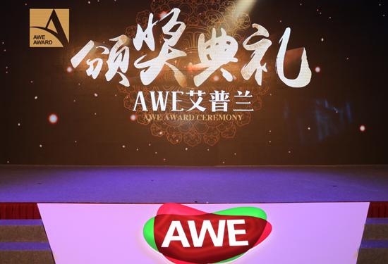 中国家电艾普兰奖颁奖盛典