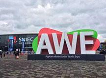 直击AWE2017 跨界生态圈刷新未来